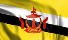 بدء تطبيق قوانين متشددة في بروناي تتضمن الرجم حتى الموت للمثليين ومرتكبي الزنا