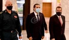 """الحريري في لقاء موسع لكوادر """"المستقبل"""": لن أعتذر ولا يمكنني ذلك!"""