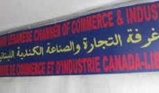 انشاء التجمع اللبناني الكندي LCC لمساعدة لبنان جراء انفجار المرفأ