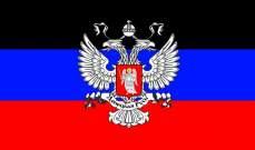 خارجية دونيتسك: كييف ترفض إعادة تنفيذ اتفاق فصل القوات في دونباس