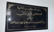 وزني افتتح مركزا للسجل العقاري في بنت جبيل: نريده نموذجا في تسهيل معاملات الناس