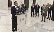 الحريري:  جلسة لمجلس الوزراء يوم غد عند الساعة 11 صباحا في قصر بعبدا
