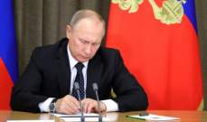 بوتين وقع مرسوما لتعليق العمل بمعاهدة الصواريخ المتوسطة والقصيرة المدى مع أميركا