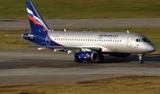 """""""أيروفلوت"""" الروسية تعلن تقليص عدد رحلاتها إلى العاصمة الإيرانية طهران"""