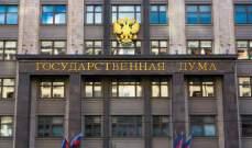 وفد من مجلس الدوما الروسي يتوجه إلى قطر اليوم في زيارة تستمر يومين