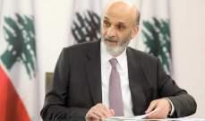 جعجع: لوقف الأعمال البربرية بحق شعب سوريا وهدم منازل فلسطينيين يعيد عملية السلام للوراء