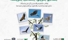هيئة شؤون المرأة ووزارة الداخلية وزارة البيئة تطلق حملة توعوية بيئية