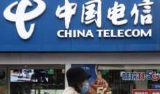 لجنة الاتصالات الفيدرالية الأميركية وافقت على طرد شركة اتصالات صينية بحجة تهديدها الأمن القومي