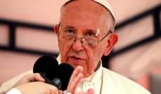 البابا فرنسيس ينتقد انسحاب اميركا من اتفاق باريس لمكافحة تغير المناخ
