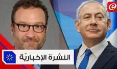 """موجز الأخبار: واشنطن ستُعلن أسماء أشخاص يساندون """"حزب الله"""" ونتنياهو يهدد بالرد على إيران"""