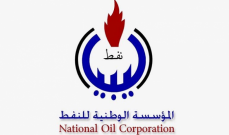 مؤسسة النفط الليبية أعلنت استئناف عمليات الإنتاج في مصنع البولي ايثيلين