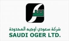 موظفو سعودي أوجيه يطالبون العلولا بتطبيق قانون العمل السعودي ودفع مستحقاتهم