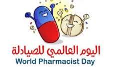 المستشفى اللبناني الجعيتاوي الجامعي أقام مؤتمره الصيدلاني بمناسبة يوم الصيدلي العالمي