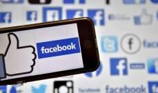 """مشروع قانون لتحديد عمر مستخدمي """"فيسبوك"""" في فرنسا"""