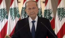 عون لظريف: نقدر مسارعة ايران لمساعدة لبنان على تجاوز المرحلة الصعبة الراهنة