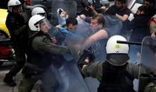 فرانس برس: جرح شرطيين في اثينا جراء هجوم في أعقاب تظاهرة