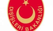 مصدر بالخارجية التركية: تقرير كالامارد مهم لأنه أثبت وقوع جريمة دولية كافحنا لكشف ملابساتها