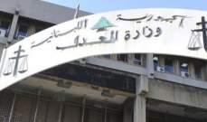 الجديد: نقطة الانطلاق في ملف التعيينات ستكون من وزارة العدل