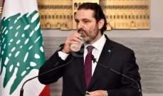 الحريري عرض مع سفيرة سويسرا التطورات وأوضاع النازحين الفلسطينيين