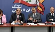 لبنان القوي: ملتزمون بالاصلاحات وبالمسار التصحيحي الوارد في الموازنة