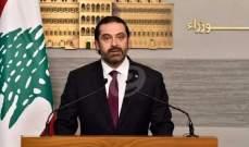 الحريري: ملتزم بإشراك المرأة في القرارات السياسية على كل المستويات