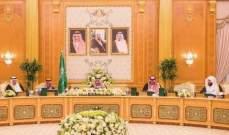 مجلس الوزراء السعودي: لاتخاذ إجراءات حازمة لتأمين حركة النقل بالممرات المائية
