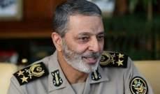 القائد العام للجيش الإيراني: تعاضد قواتنا المسلحة هو عامل لاقتدارنا الإقليمي