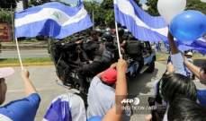 """الآلاف شاركوا في مسيرة """"موكب الشموع""""  فى نيكاراغوا"""
