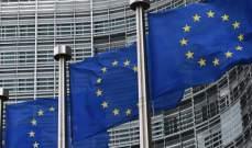 المفوضية الأوروبية: الاتحاد وافق على بدء محادثات تجارية مع أميركا