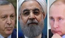 بدء قمة سوتشي بين بوتين وأردوغان وروحاني