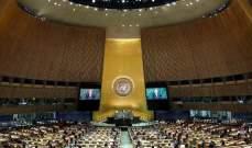 الجمعية العامة للأمم المتحدة اعتمدت قرارا يدعو إلى رفع الحظر الأميركي على كوبا