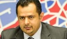 رئيس الوزراء اليمني: دعم السعودية سيمكننا من تجاوز الصعوبات