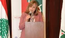 كلودين روكز:الدولة ستفي بالتزامات دولية باعتمادها خطة وطنية لتطبيق القرار 1325