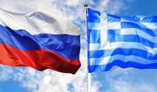 خارجية روسيا استدعت سفير اليونان احتجاجا على تصريحات أثينا حول طرد دبلوماسييها