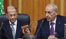 قطب سياسي للجمهورية: الازمة بين عون وبري ستغير قواعد اللعبة الانتخابية