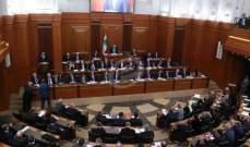 الفرزلي رفع جلسة مناقشة البيان الوزاري إلى السادسة مساءً