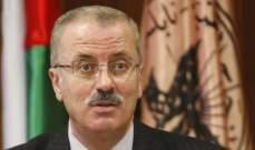 رئيس الحكومة الفلسطينية دعا فرنسا للاعتراف بدولة فلسطين