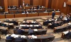 رفع الجلسة التشريعية وإقرار قانون إعطاء