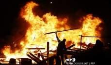 وزارة الداخلية الفرنسية: قوات الأمن تواجه جماعات متطرفة جدا