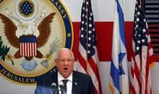 رئيس إسرائيل:نشكر ترامب على تنفيذه الوعد ونتمنى أن تحذو دول العالم حذو أميركا