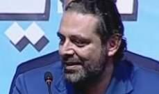 الحريري: علاقتنا مع الرئيس عون مميزة ويجب المحافظة على التوافق السياسي