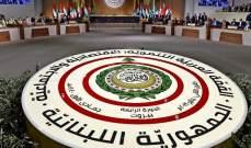 مصادر للجمهورية: أين كلمة لبنان في القمة العربية الإقتصادية؟