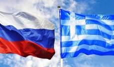 خارجية اليونان: تصريحات الخارجية الروسية بشأن مقدونيا تدخلا بشؤوننا الداخلية