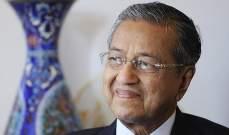 مهاتير محمد: اليابان مستعدة لدعم ماليزيا ماليا