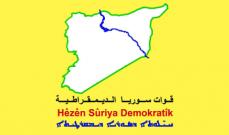 """""""قوات سوريا الديمقراطية"""" اعتقلت عشرات المنضوين في """"خلايا نائمة"""" بالرقة"""