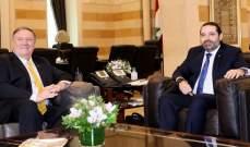 """مصادر الشرق الأوسط: بومبيو عرض لملفات النازحين ودعم الجيش و""""سيدر"""" مع الحسن والحريري"""