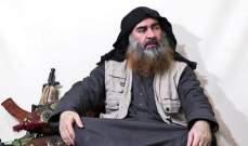 ظهور أبو بكر البغدادي في تسجيل مصور للمرة الأولى منذ عام 2014