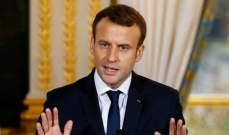 """""""الإليزيه"""": ماكرون أكد لوفد من أكراد سوريا استمرار دعم فرنسا بمواجهة داعش"""
