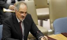 الجعفري: المجموعات الارهابية تأخذ المدنيين رهائن في الغوطة الشرقية