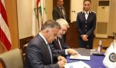 توقيع إتفاقية تعاون أكاديمي بين الأمن العام والجامعة الأميركية